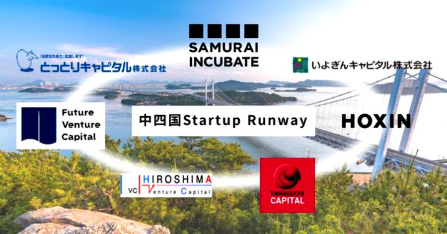 中四国Startup Runway