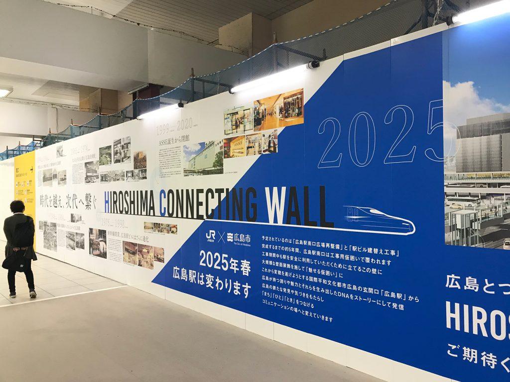 広島駅南口工事用仮囲いを活用した実証実験事業 |提供可能な アセット