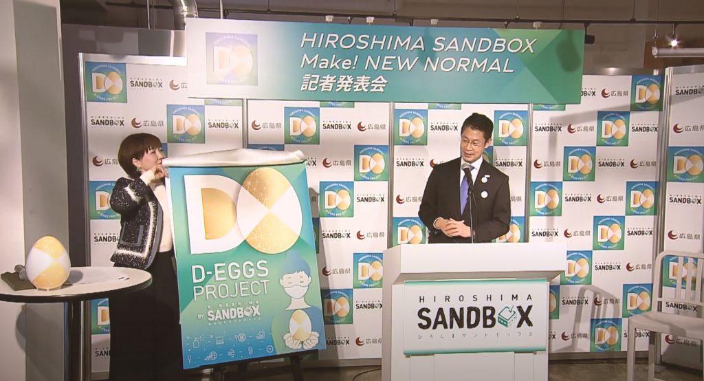 広島県知事によるD-EGGS プロジェクトの発表
