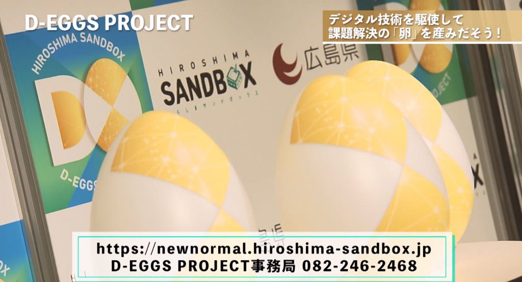 D-EGGS PROJECT事務局 082-246-2468