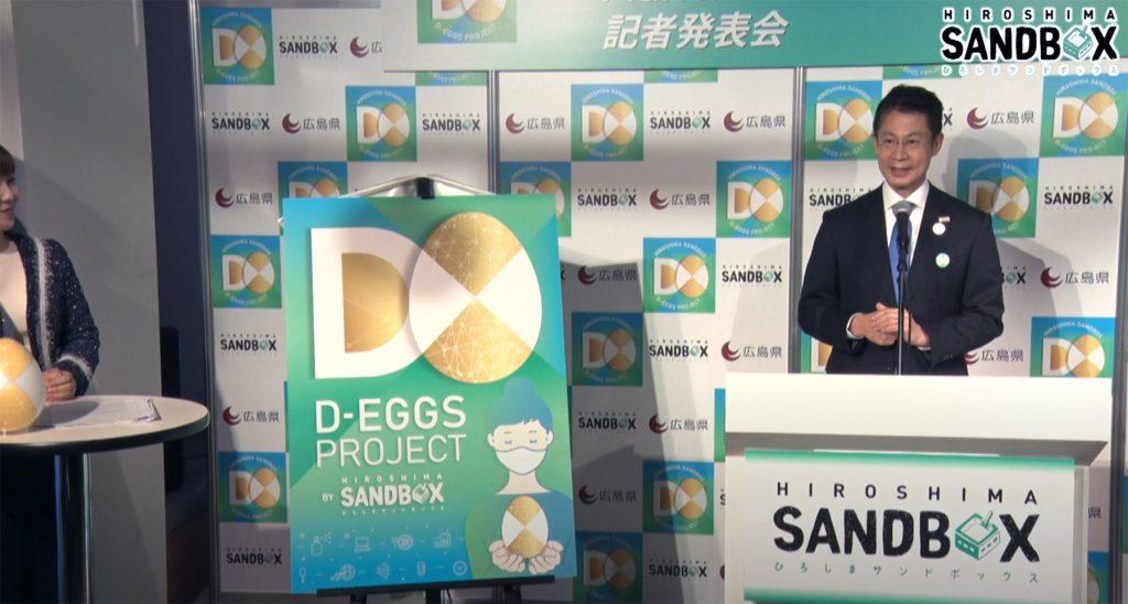 知事によるプロジェクトの正式発表